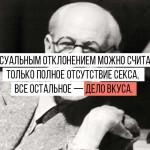 10 цитат Зигмунда Фрейда
