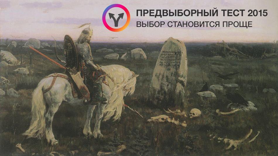 Electoral-Banner-1080x607-Ru