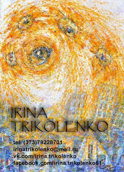 Irina-Trikolenko
