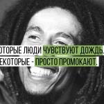 10 цитат Боба Марли