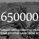 Цифра дня: жертвы Молдовы во время Второй мировой войны