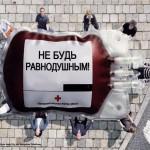Всемирный день донора крови будет отмечаться в Кишиневе 18 июня