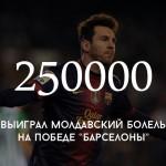 Цифра дня: выигрыш на тотализаторе молдавского болельщика