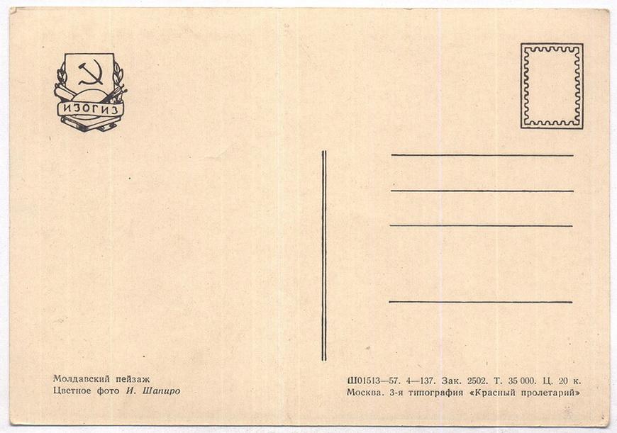 12-Kishinev-v-1957-godu