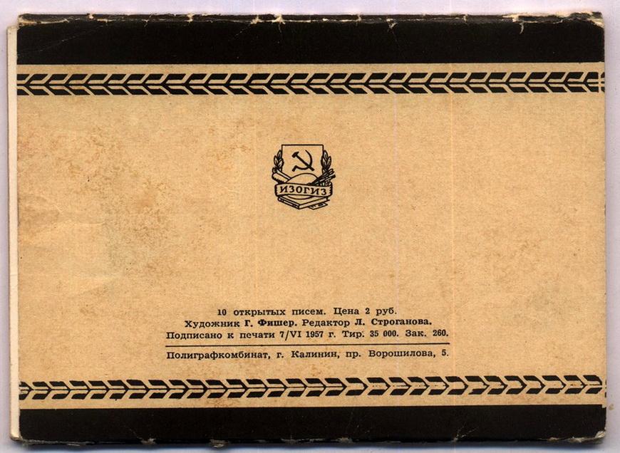 13-Kishinev-v-1957-godu