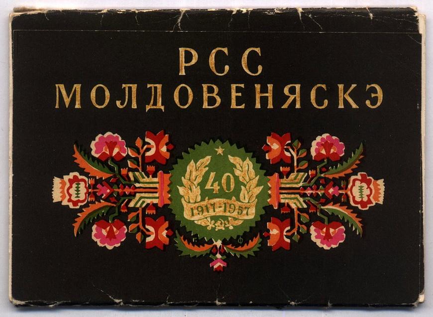 14-Kishinev-v-1957-godu