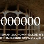 Цифра дня: ущерб от изменения формата празднования Дня вина