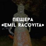 Маршрут на выходные: пещера «Емил Раковицэ»