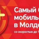 Скорость меняет все. Самый быстрый интернет в Молдове