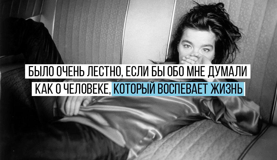 bjork_locals (2)