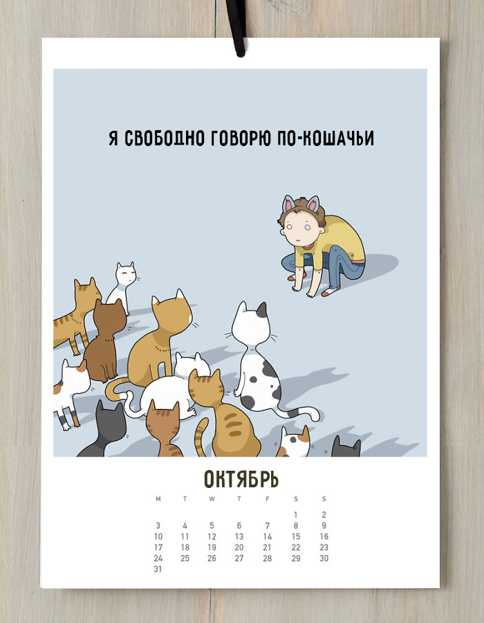 koshachij-kalendar-2016-10