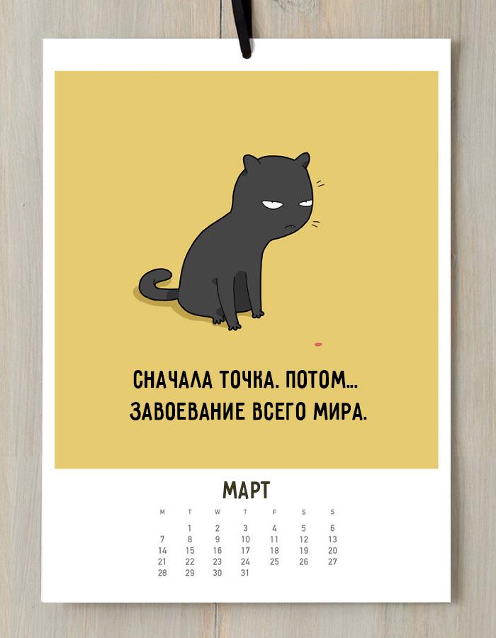 koshachij-kalendar-2016-3