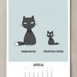 Кошачий календарь на 2016-й год