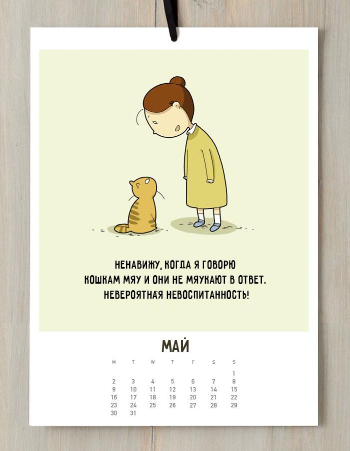 koshachij-kalendar-2016-5