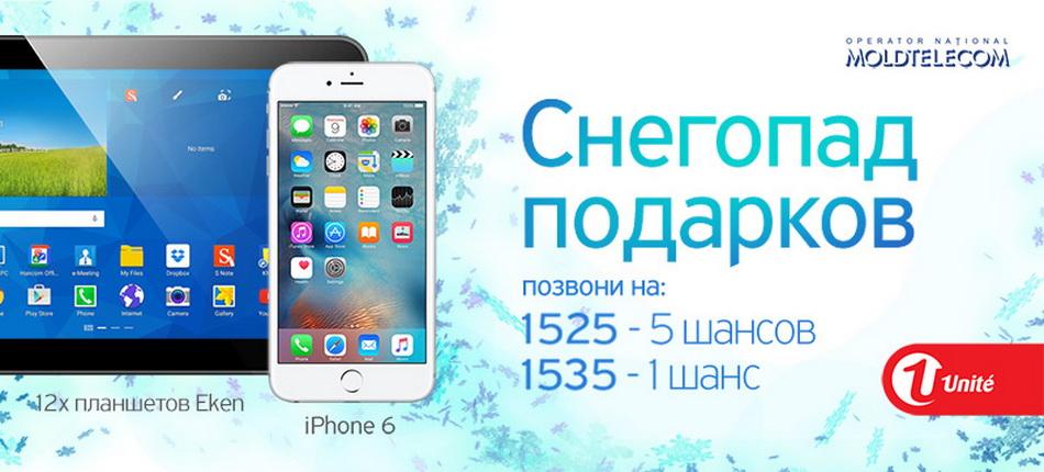 Участвуй в конкурсе и выиграй iphone