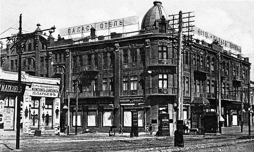 Отель «Паласъ» в царское время.