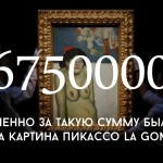 Цифра дня: цена картины Пикассо La Gommeuse