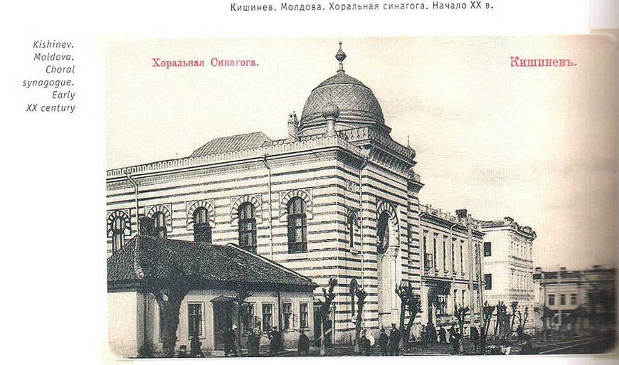 Хоральная синагога, начало ХХ века.