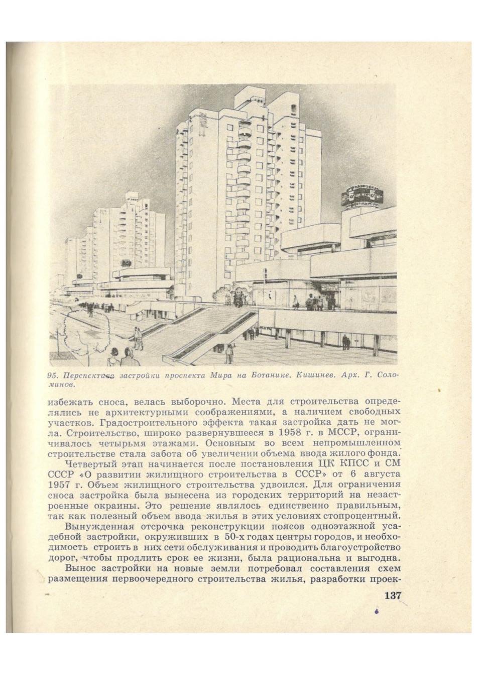 000-Градостроительство-Молдавии-В-Ф-Смирнов