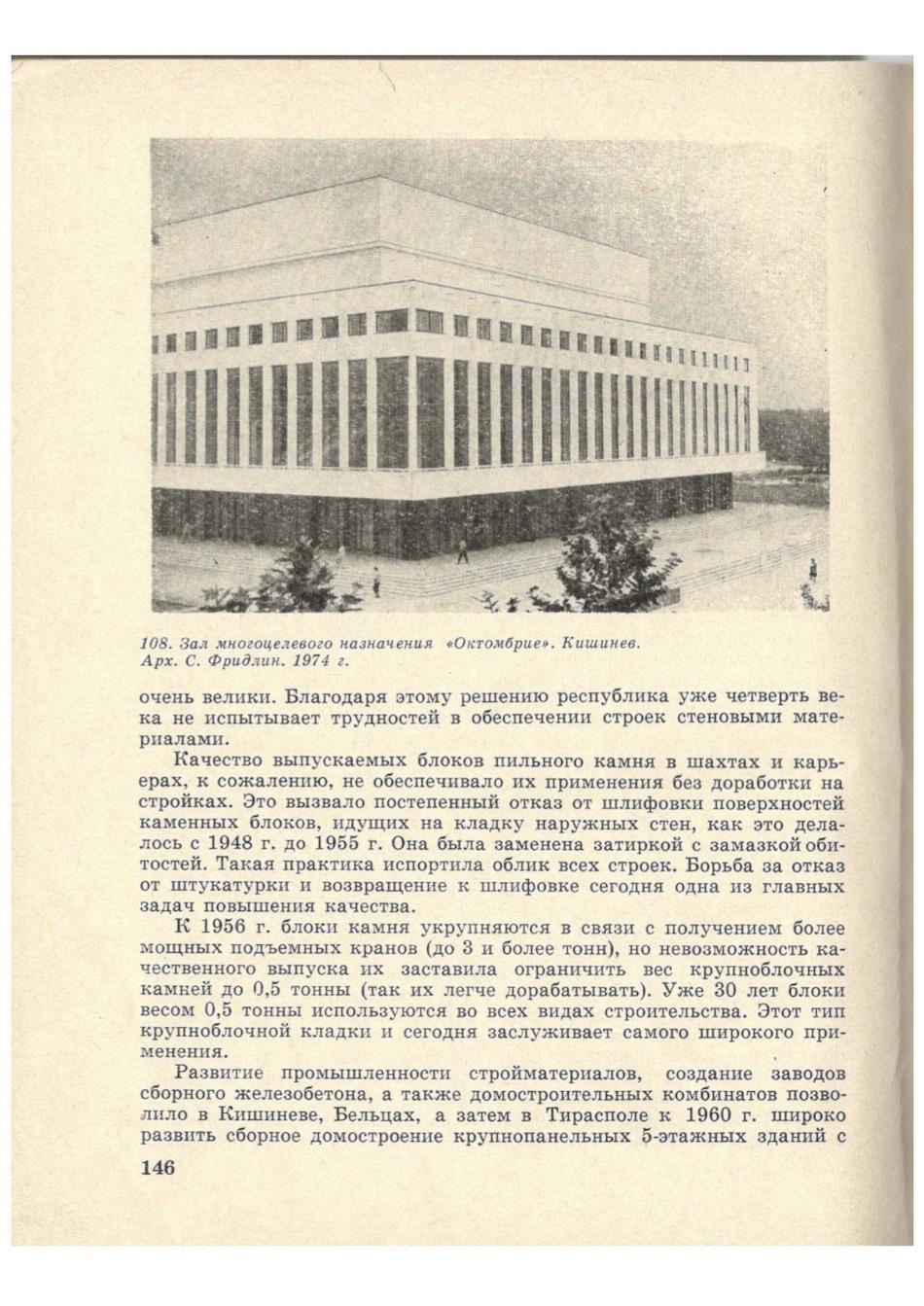 11129-Градостроительство-Молдавии-В-Ф-Смирнов