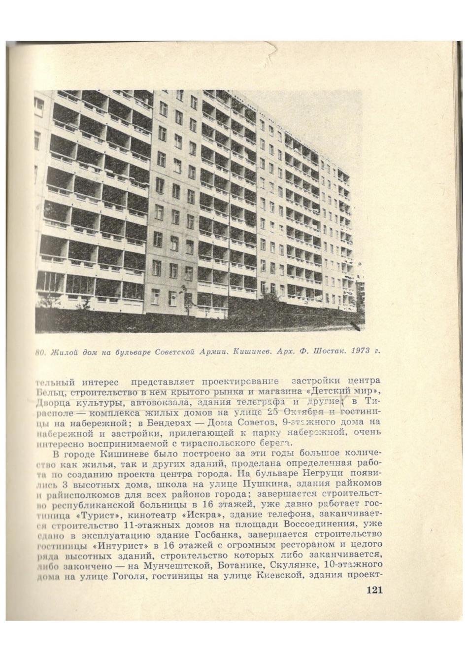 129-Градостроительство-Молдавии-В-Ф-Смирнов
