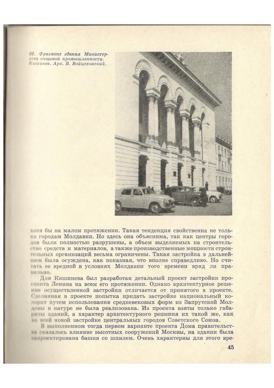 29-Градостроительство-Молдавии-В-Ф-Смирнов