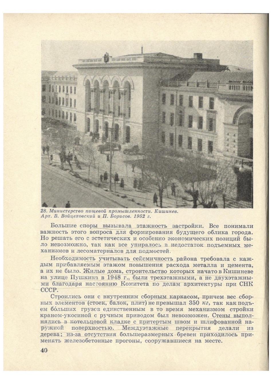 293-Градостроительство-Молдавии-В-Ф-Смирнов