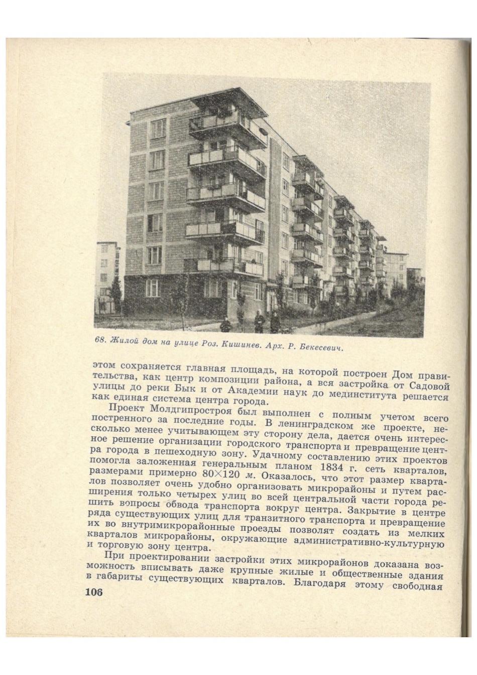 2938129-Градостроительство-Молдавии-В-Ф-Смирнов