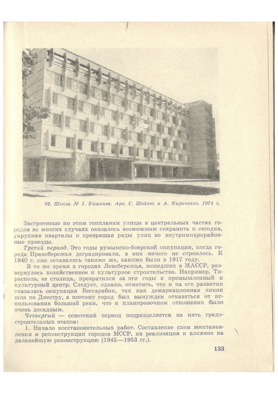 2939-Градостроительство-Молдавии-В-Ф-Смирнов