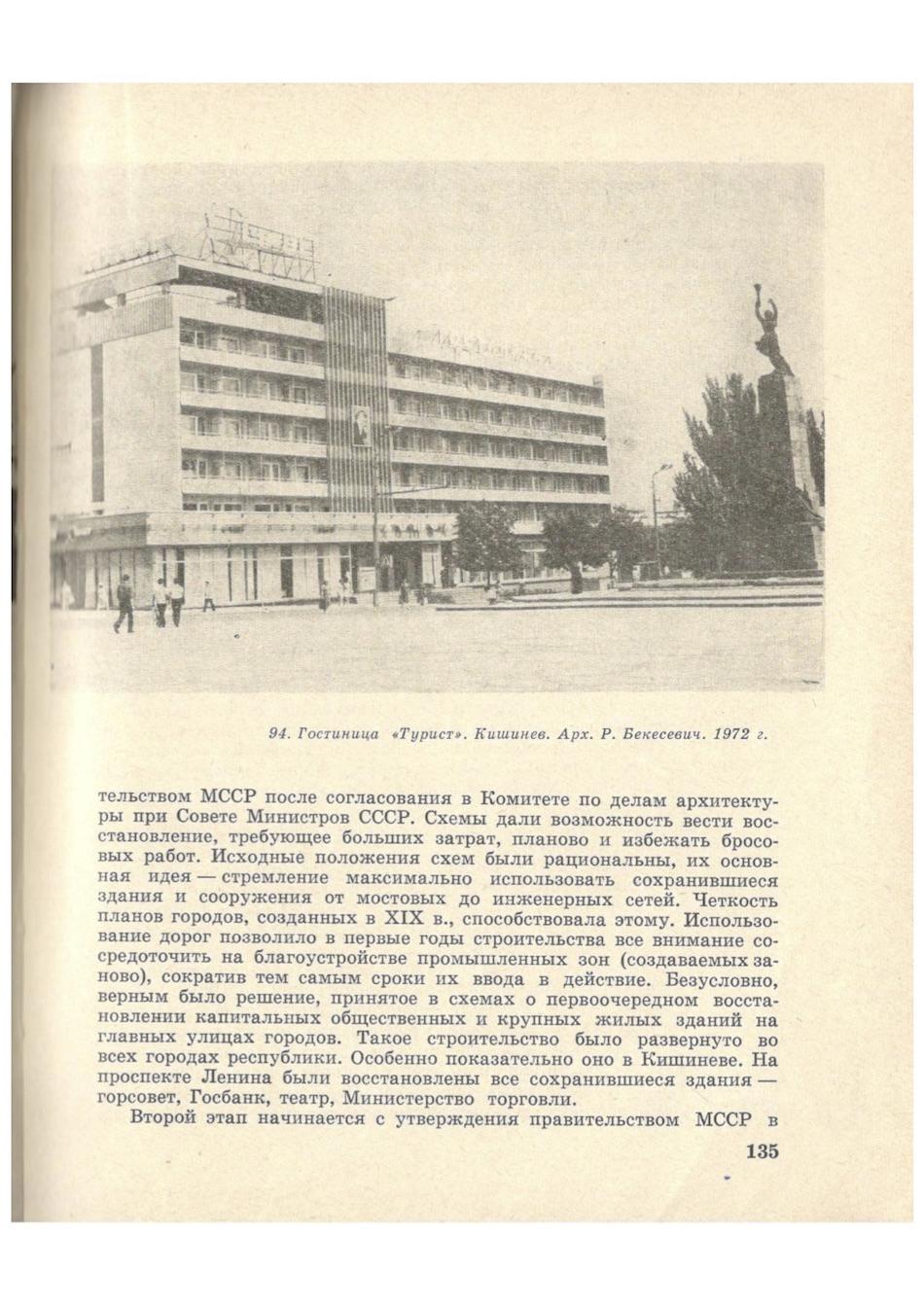 293910009-Градостроительство-Молдавии-В-Ф-Смирнов