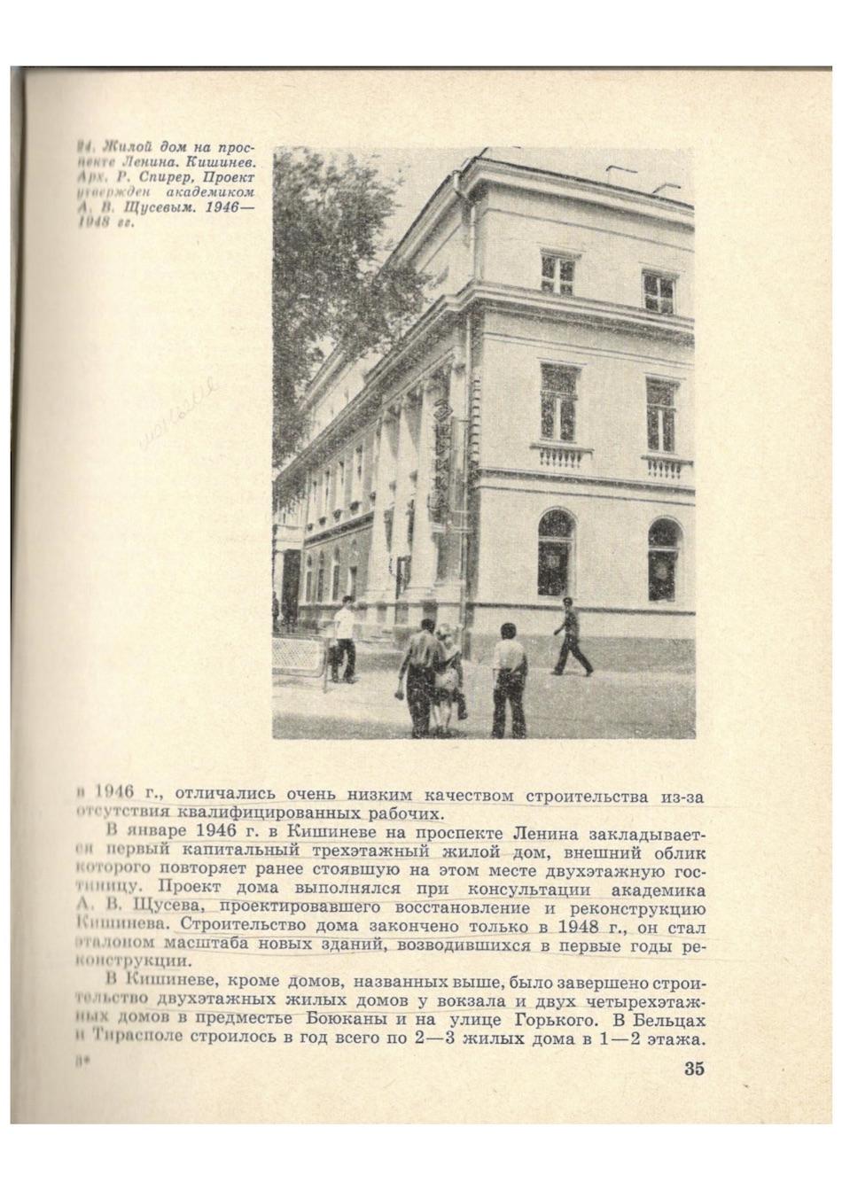 293918-Градостроительство-Молдавии-В-Ф-Смирнов