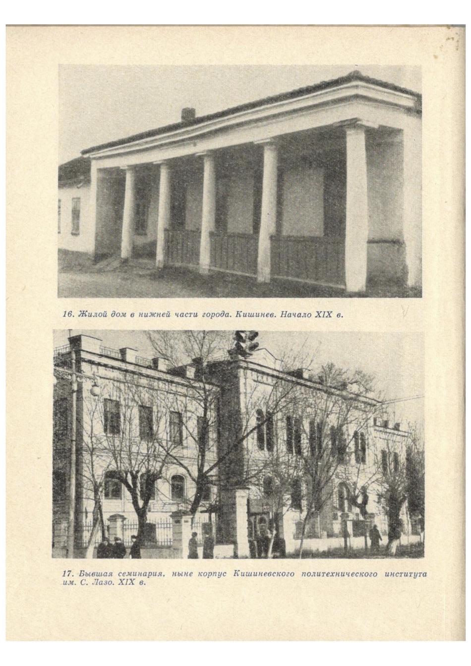 293918122-Градостроительство-Молдавии-В-Ф-Смирнов