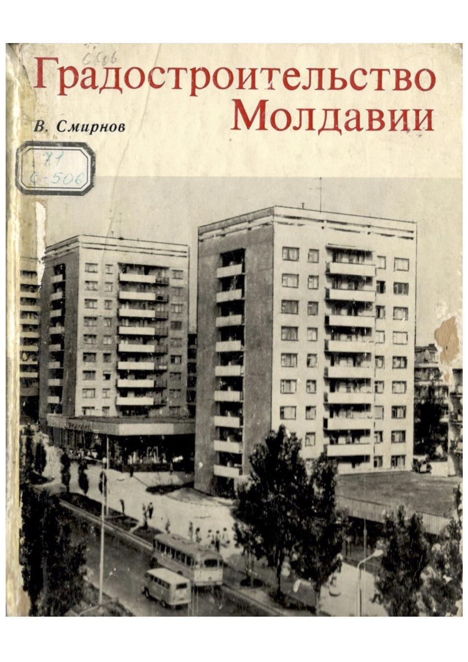 293918129-Градостроительство-Молдавии-В-Ф-Смирнов