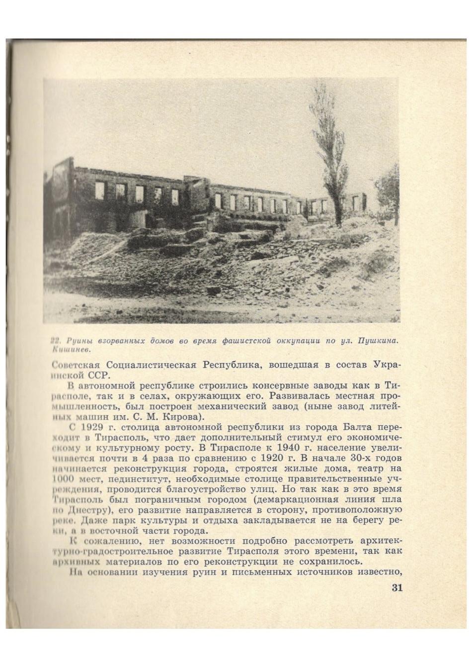 293918145-Градостроительство-Молдавии-В-Ф-Смирнов