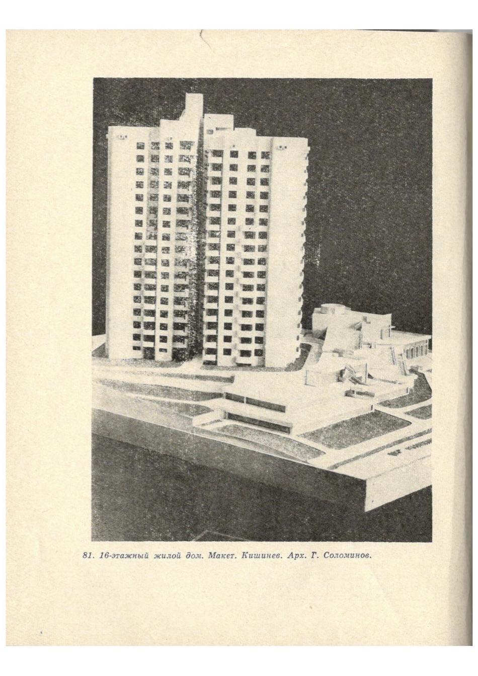 29391829-Градостроительство-Молдавии-В-Ф-Смирнов