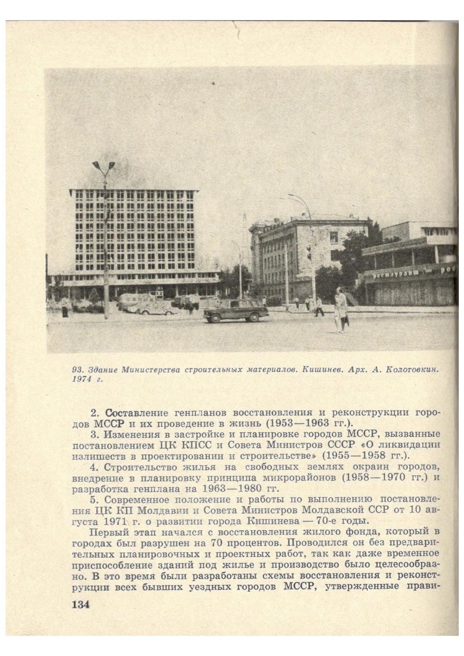 2939189-Градостроительство-Молдавии-В-Ф-Смирнов