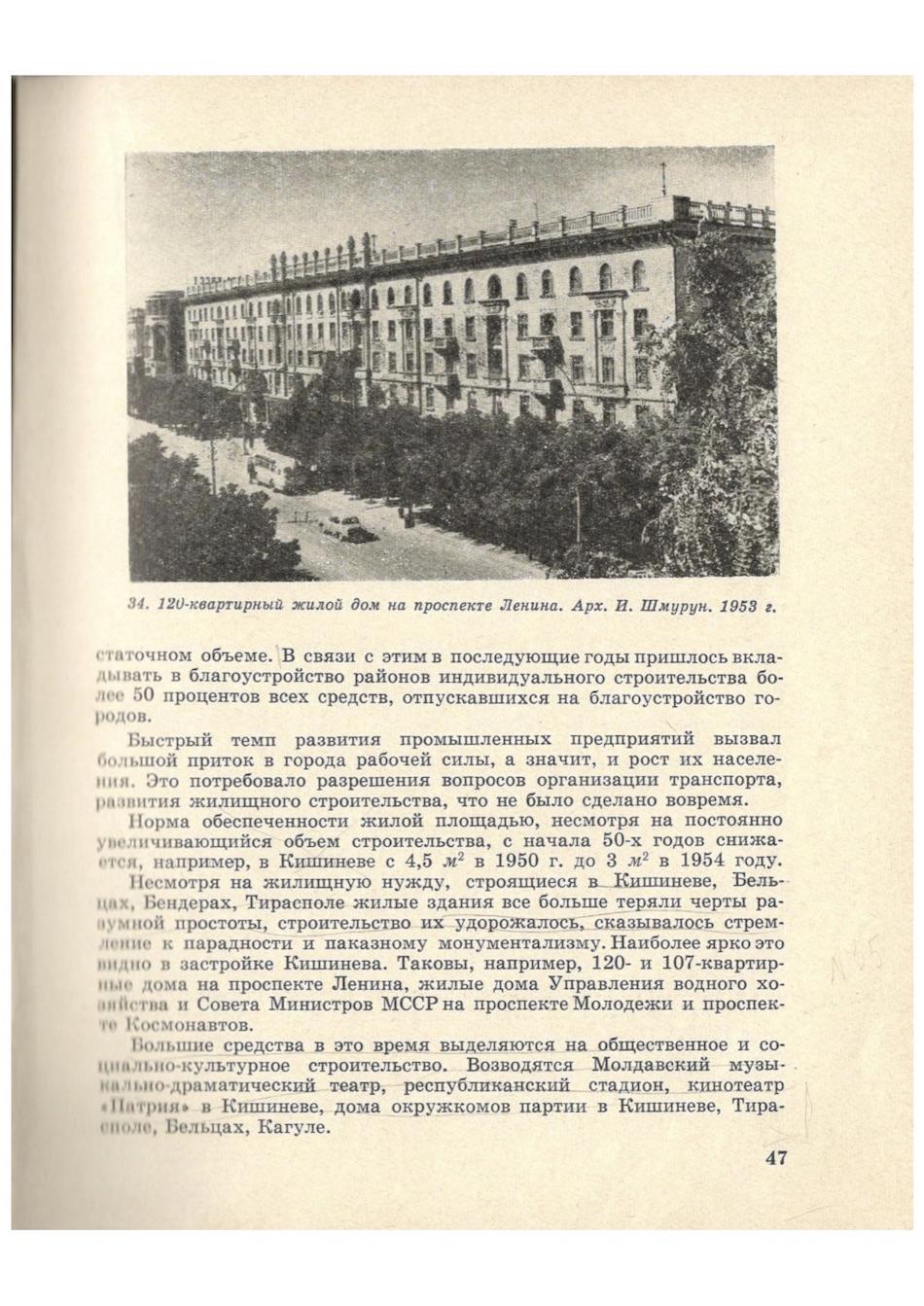 29399-Градостроительство-Молдавии-В-Ф-Смирнов
