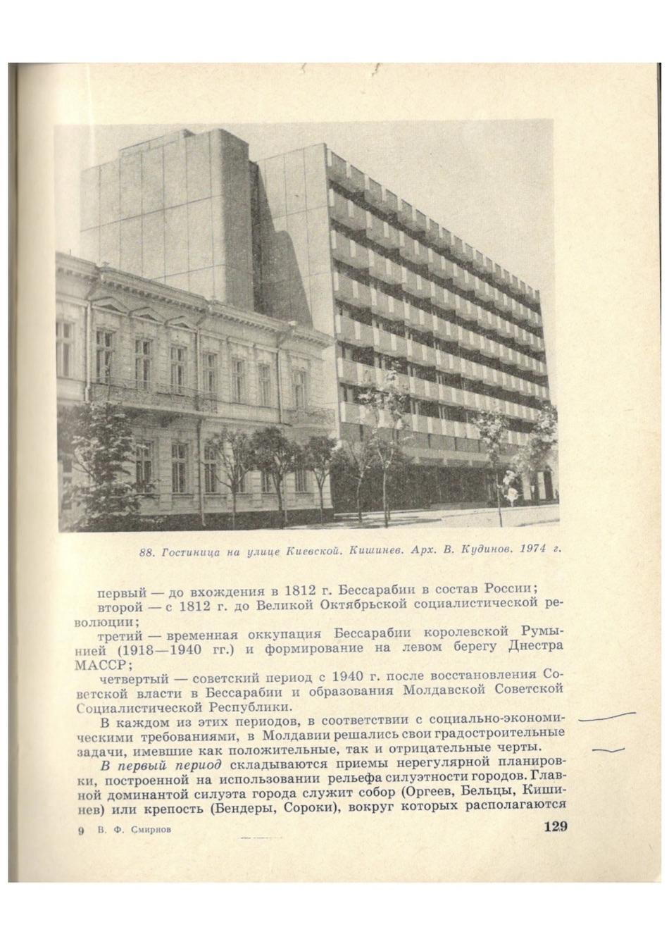 2997699-Градостроительство-Молдавии-В-Ф-Смирнов
