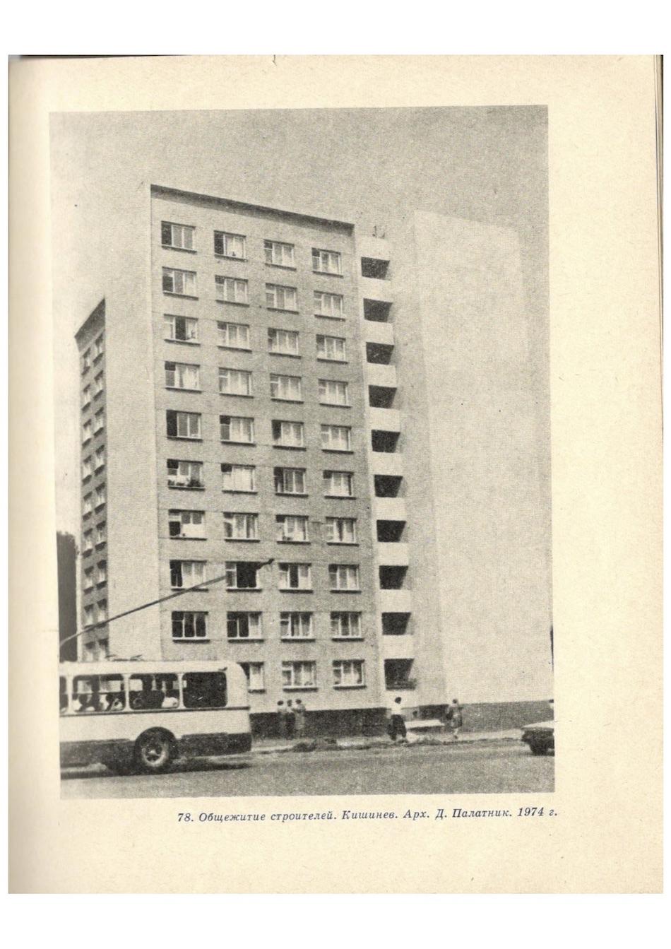 67-Градостроительство-Молдавии-В-Ф-Смирнов