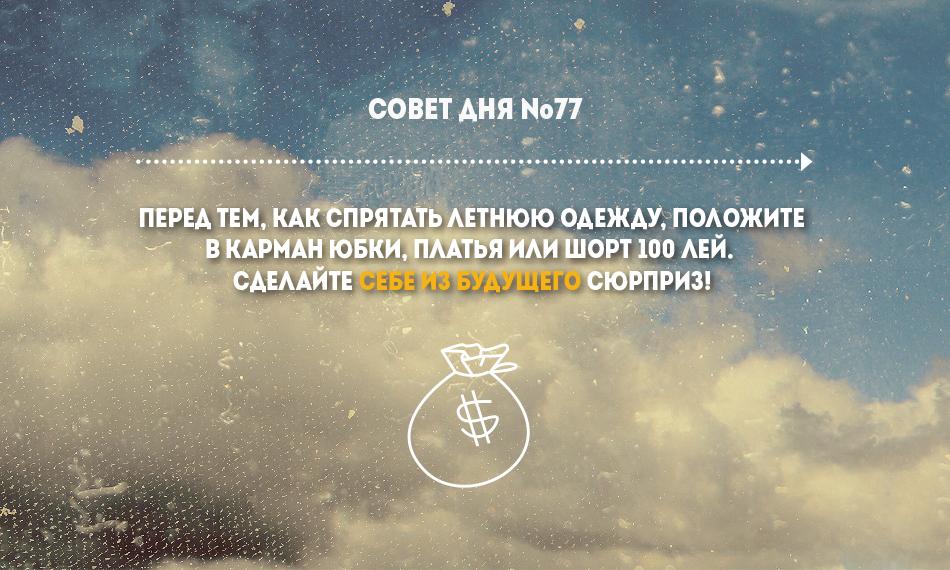 Безымянный-77