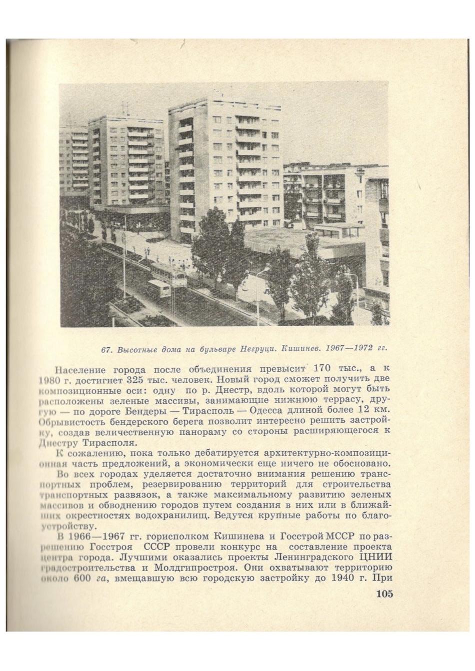 8129-Градостроительство-Молдавии-В-Ф-Смирнов