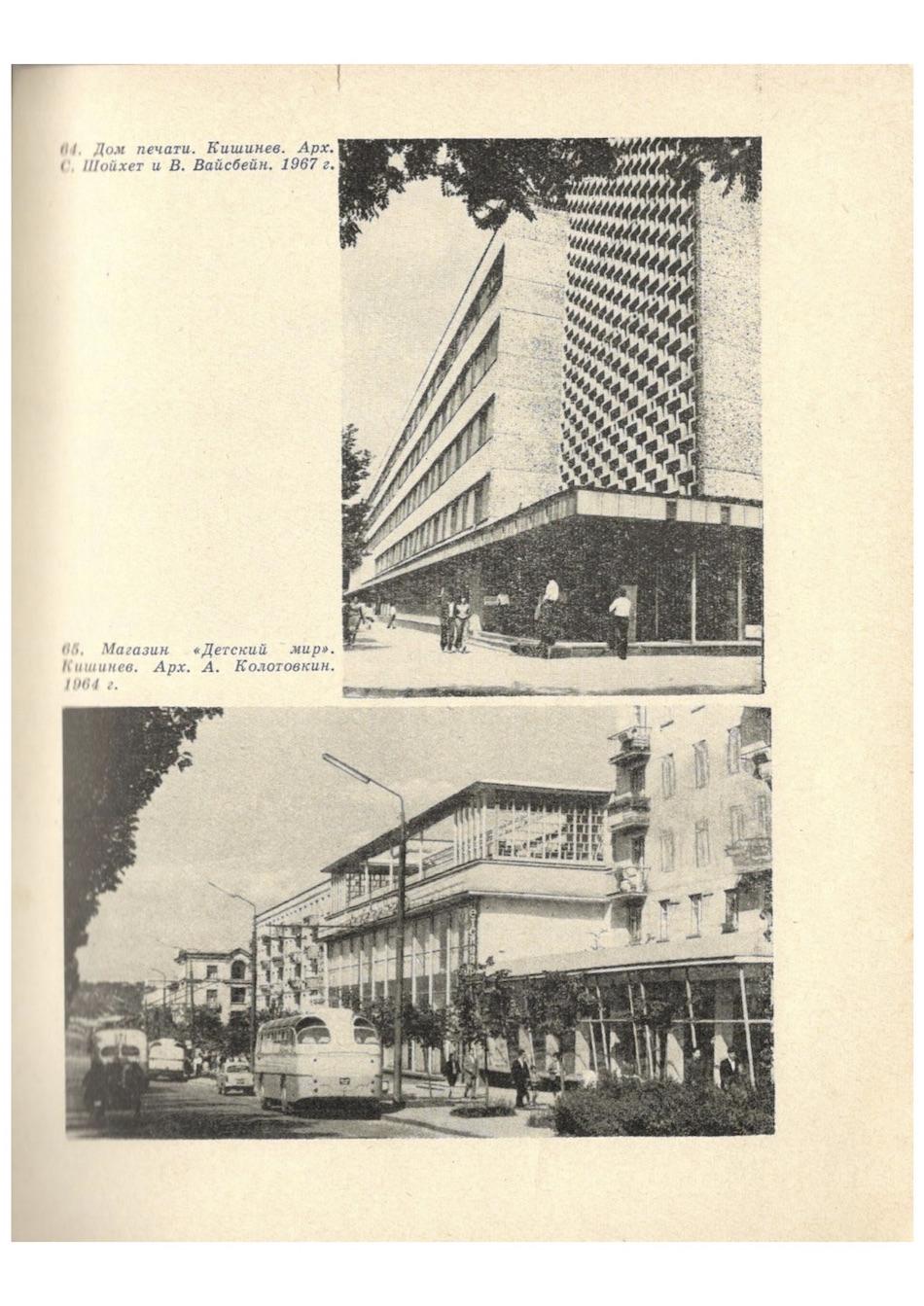 9876-Градостроительство-Молдавии-В-Ф-Смирнов