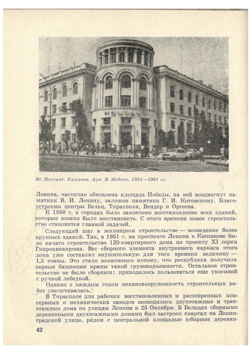 Градостроительство-Молдавии-В-Ф-Смирнов