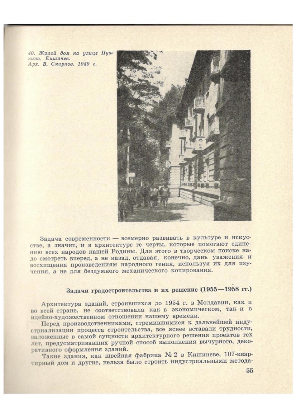 -Градостроительство-Молдавии-В-Ф-Смирнов