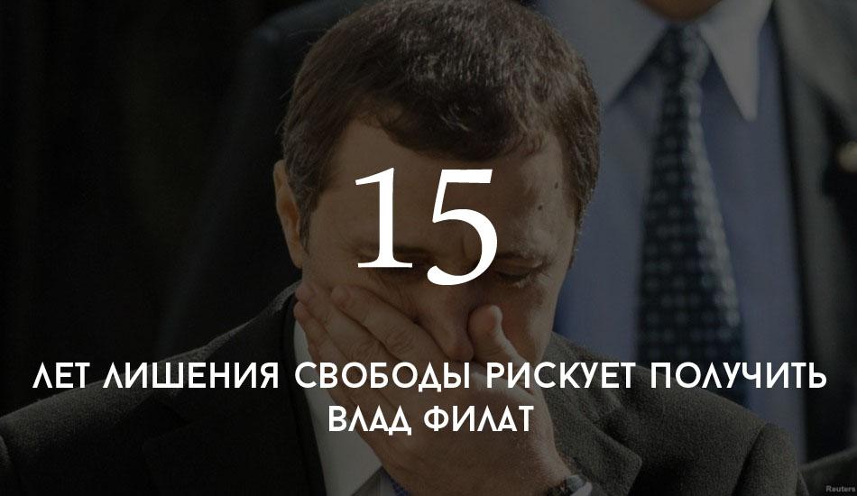 Vlad-Filat-29112014