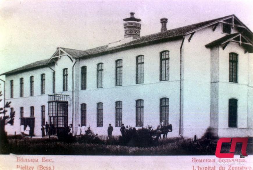 Земская больница (ныне казарма части карабинеров по ул. Шт. чел Маре), начало XX века.