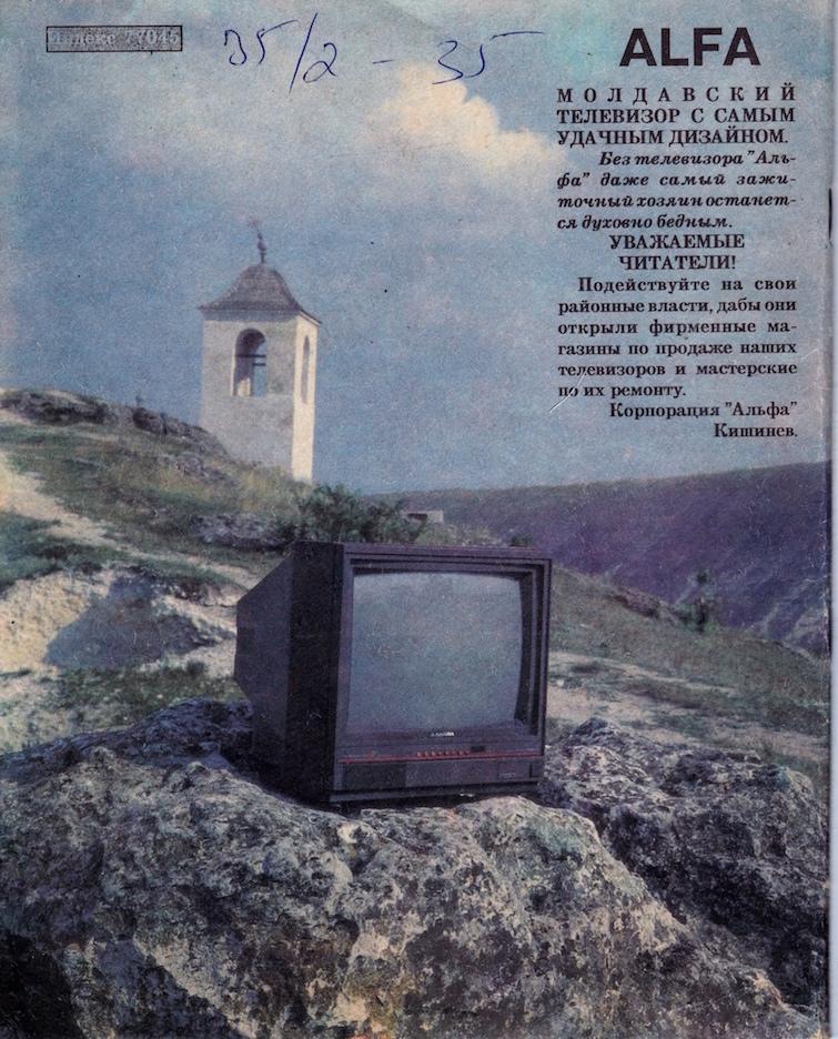 Реклама телевизора %22Альфа%22, журнал %22Дом, сад и огород%22 1992год
