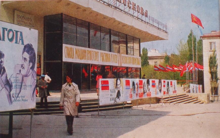 """Кинотеатр """"Москова"""", 70-е гг."""