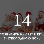 Цифра дня: сколько кишиневцев появилось на свет в новогоднюю ночь