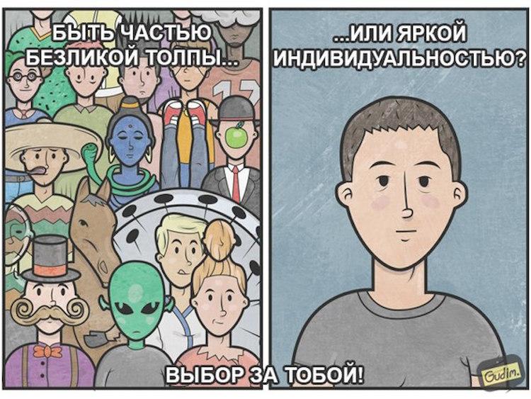 gudim-comics00023